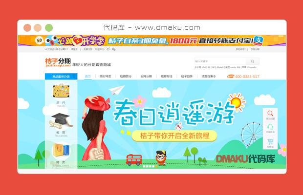 大气桔子分期购物电子商城模板全套静态页面html源码