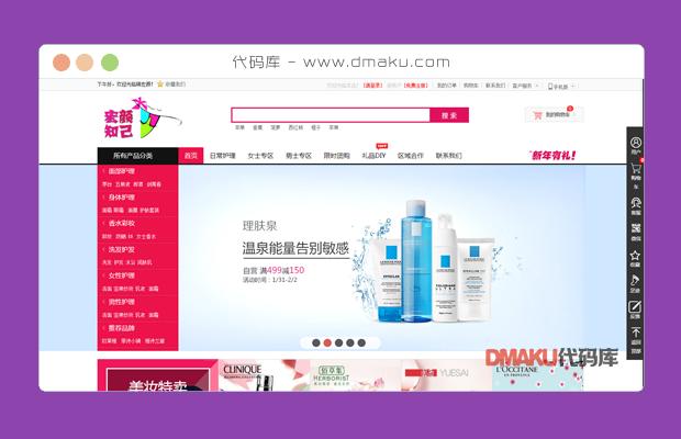 粉色的女性化妆品商城模板html页面源码