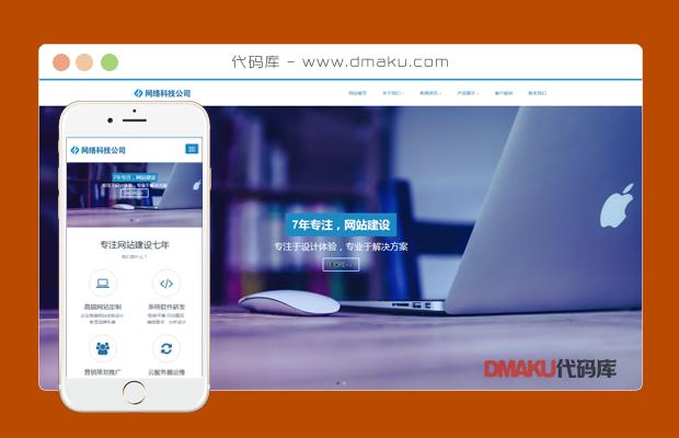 HTML5高端大氣響應式網絡科技公司網站模板