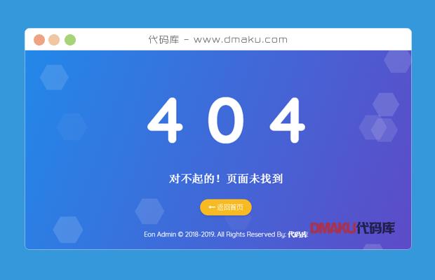 大氣動態背景404錯誤頁面html源碼