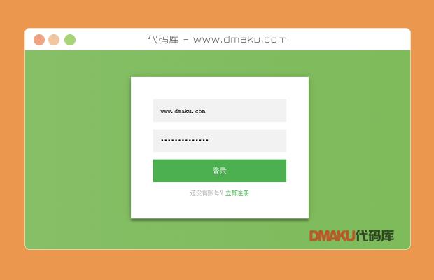 扁平清爽登录注册页面模板源码