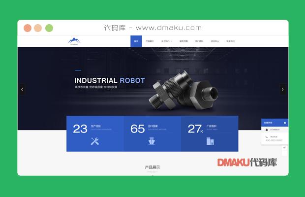 大气蓝色企业机械类网站html静态页面源码模板