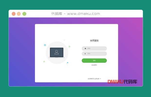 大氣紫色背景簡潔登錄頁面html源碼模板