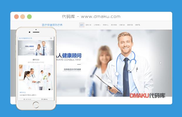 自適應醫療保健預防療養網站HTML靜態源碼頁面模板
