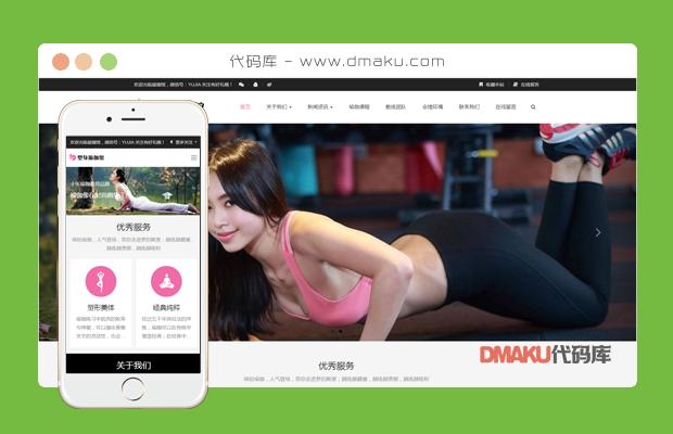 自適應高端大氣響應式瑜伽健身會館網站前端頁面靜態源碼