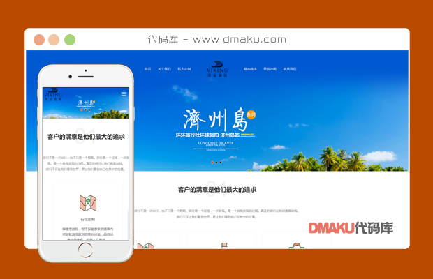 html5響應式自適應旅游網站前端靜態頁面源碼
