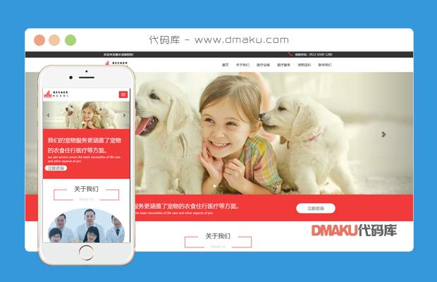 html5響應式自適應寵物醫院網站html靜態頁面模板