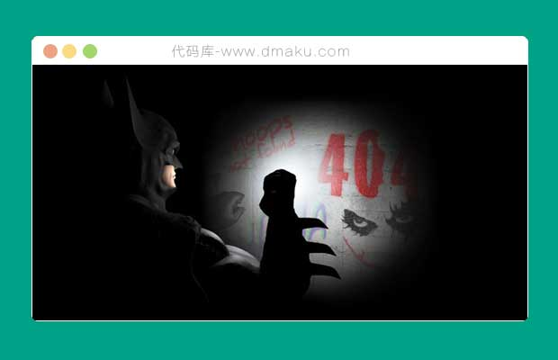 非常牛逼的404错误页面模板