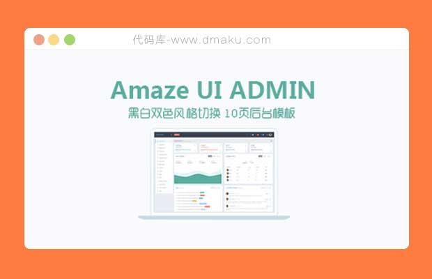 Amaze UI 后台模板_响应式后台模板